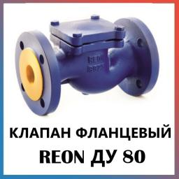 Обратный клапан подъемный фланцевый чугунный Ду80 REON тип RSV33