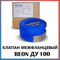 Клапан обратный двухстворчатый межфланцевый Ду100 REON тип RSV32