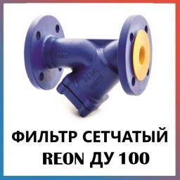 Фильтр сетчатый чугунный REON Ду100 тип RSV07