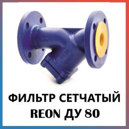 Фильтр сетчатый чугунный REON Ду80 тип RSV07