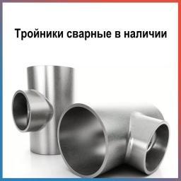 Тройник сварной равнопроходной (ТС) 1020х8-1020х8 ОСТ 36-24-77