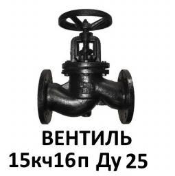 Вентиль (клапан) 15кч16п Ду 25 Ру 25 чугунный фланцевый
