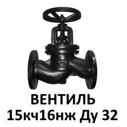 Вентиль (клапан) 15кч16нж Ду 32 Ру 25 чугунный фланцевый
