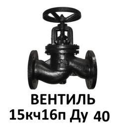 Вентиль (клапан) 15кч16п Ду 40 Ру 25 чугунный фланцевый