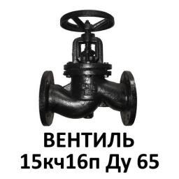 Вентиль (клапан) 15кч16п Ду 65 Ру 25 чугунный фланцевый