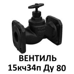 Вентиль фланцевый чугунный 15кч34п Ду80