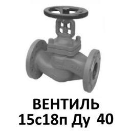 Вентиль фланцевый стальной 15с18п Ду40