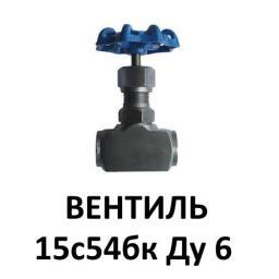 Вентиль игольчатый стальной 15с54бк Ду6