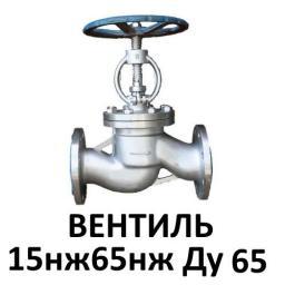 Вентиль 15нж65нж клапан запорный сальниковый Ду65