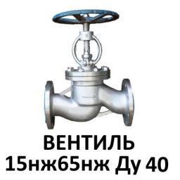 Вентиль 15нж65бк клапан запорный сальниковый Ду40