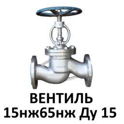 Вентиль 15нж65п клапан запорный сальниковый Ду15