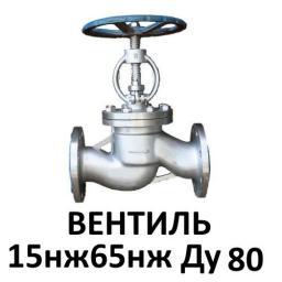 Вентиль 15нж65п клапан запорный сальниковый Ду80