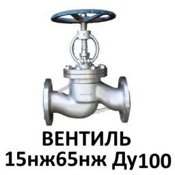 Вентиль 15нж65п клапан запорный сальниковый Ду100