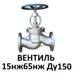 Вентиль 15нж65п клапан запорный сальниковый Ду150