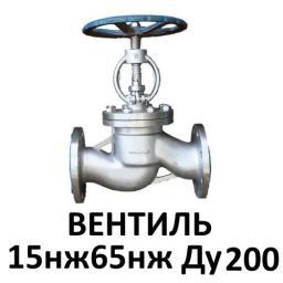 Вентиль 15нж65п клапан запорный сальниковый Ду200