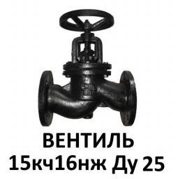 Вентиль (клапан) 15кч16нж Ду 25 Ру 25 чугунный фланцевый