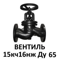 Вентиль (клапан) 15кч16нж Ду 65 Ру 25 чугунный фланцевый