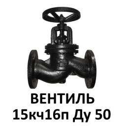 Вентиль (клапан) 15кч16п Ду 50 Ру 25 чугунный фланцевый