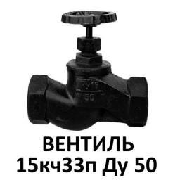 Вентиль муфтовый чугунный 15кч33п Ду50