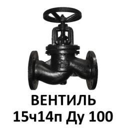 Вентиль фланцевый чугунный 15ч14п Ду100
