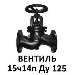 Вентиль фланцевый чугунный 15ч14п Ду125
