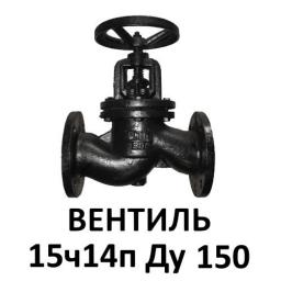Вентиль фланцевый чугунный 15ч14п Ду150