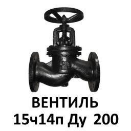 Вентиль фланцевый чугунный 15ч14п Ду200