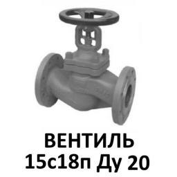 Вентиль фланцевый стальной 15с18п Ду20