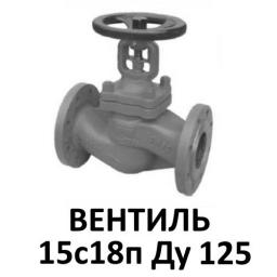 Вентиль фланцевый стальной 15с18п Ду125