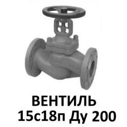 Вентиль фланцевый стальной 15с18п Ду200