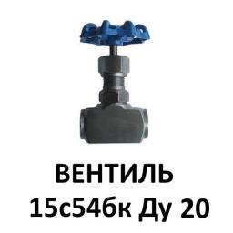 Вентиль игольчатый стальной 15с54бк Ду10