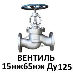 Вентиль 15нж65п клапан запорный сальниковый Ду125