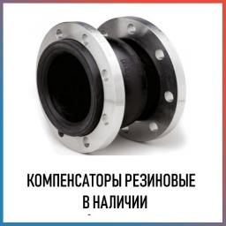Виброкомпенсатор (гибкая вставка) фланцевый резиновый Ду40 Ру10