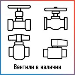 Вентиль муфтовый 15кч18п (15кч33п) Ду 25 Ру 16 (клапан) чугунный проходной запорный, оптом