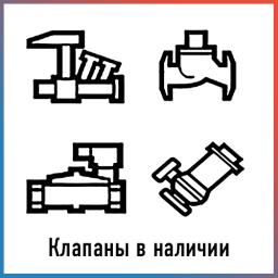 Вентиль (клапан) запорный Zetkama V 201 Ду50 Ру16 резьбовой