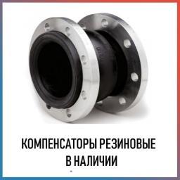 Виброкомпенсатор (гибкая вставка) фланцевый резиновый Ду100 Ру10