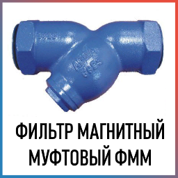 Фильтр магнитный муфтовый ду25