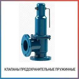 Клапан предохранительный пружинный фланцевый