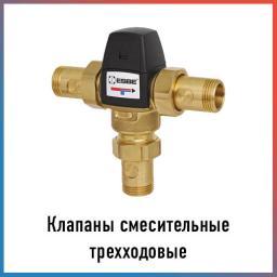Трехходовой регулируемый смесительный клапан