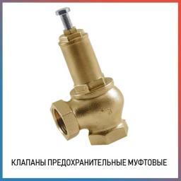 Клапан предохранительный пружинный муфтовый