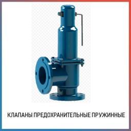 Клапан предохранительный полноподъемный пружинный фланцевый