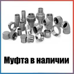 Муфта 1/2 дюйма никелированная (латунь, резьба)