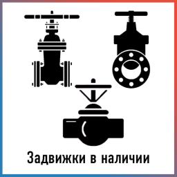 Задвижка чугунная с обрезиненным клином фланцевая 30ч39р (+120°С), Ру-16, Ду-100