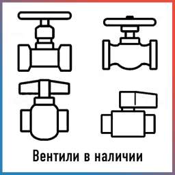 Клапан вентиль запорный проходной фланцевый