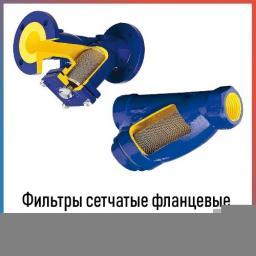 Фильтр механический сетчатый