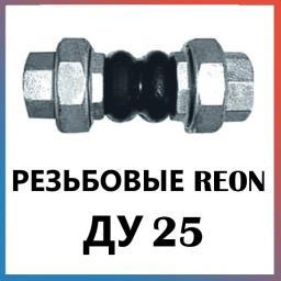 Гибкая вставка (виброкомпенсатор резьбовой) Ду25 REON тип RSV11