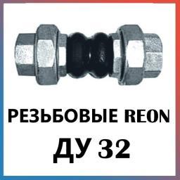 Гибкая вставка (виброкомпенсатор резьбовой) Ду32 REON тип RSV11