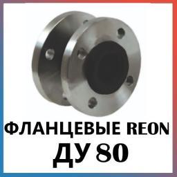 Гибкая вставка (виброкомпенсатор фланцевый) Ду80 REON тип RSV12