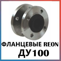 Гибкая вставка (виброкомпенсатор фланцевый) Ду100 REON тип RSV12