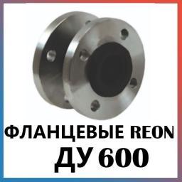 Гибкая вставка (виброкомпенсатор фланцевый) Ду600 REON тип RSV12